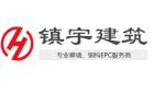 上海鎮宇建筑工程有限公司