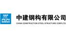 中建鋼構有限公司上海分公司
