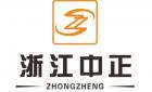 浙江中正工程项目管理有限公司衢州分公司
