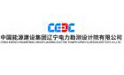 中国能源建设集团辽宁电力勘测设计院有限公司最新招聘信息