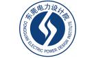 东莞电力设计院