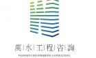 衢州萬水工程咨詢有限公司最新招聘信息