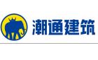 广东潮通建筑总承包工程有限公司