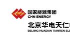 北京華電天仁電力控制技術有限公司