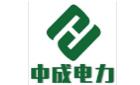 四川中成電力有限公司最新招聘信息