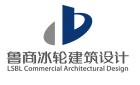 山東省魯商冰輪建筑設計有限公司