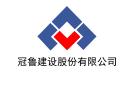 冠鲁建设股份有限公司
