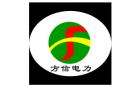 鄭州方信電力工程有限公司