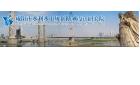 咸陽市水利水電規劃勘測設計研究院
