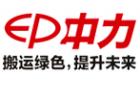 浙江中力機械有限公司