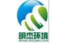 浙江明杰环境工程有限公司