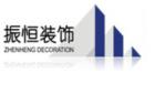 深圳市振恒裝飾設計工程有限公司