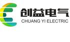 深圳市創益電氣有限公司最新招聘信息