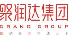廣東聚潤達集團有限責任公司最新招聘信息