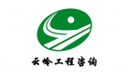 云南云嶺高速公路工程咨詢有限公司