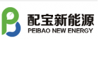 貴州配寶新能源科技有限公司
