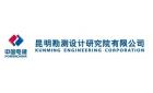 中国电建集团昆明勘测设计研究有限公司北京分公司最新招聘信息