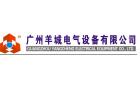 廣州羊城電氣設備有限公司
