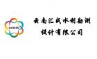 云南匯成水利勘測設計有限公司