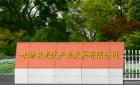 永新县好吊日视频产业发展好吊看视频公司最新招聘信息