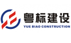 广东粤标建设有限公司