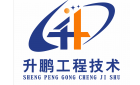 湖南升鵬工程技術有限公司