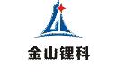福建金山鋰科新材料有限公司