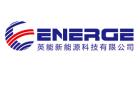 江蘇英能新能源科技有限公司