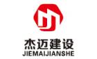 浙江杰邁建設工程有限公司