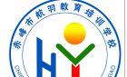 赤峰市航羽教育培訓學校有限公司-最新招聘信息