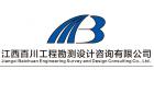 江西百川工程勘測設計咨詢有限公司最新招聘信息