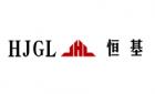 上海恒基建設工程項目管理有限公司