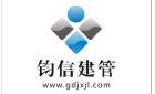 廣東鈞信建設管理有限公司最新招聘信息