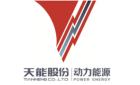 浙江天能動力能源有限公司