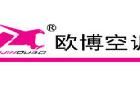 江西浩金歐博空調制造有限公司