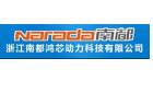 浙江南都鴻芯動力科技有限公司