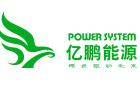 惠州市億鵬能源科技有限公司