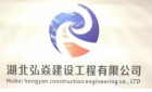 湖北弘焱建设工程有限公司
