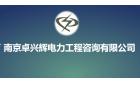 南京卓興輝電力工程咨詢有限公司