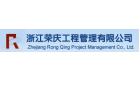 浙江榮慶工程管理有限公司舟山分公司