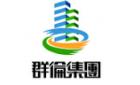 深圳群倫項目管理有限公司清遠分公司最新招聘信息
