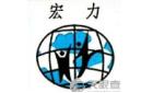 深圳市宏力玻璃有限公司