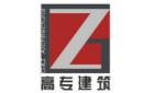 浙江高專建筑設計研究院有限公司臺州分公司