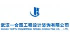 武漢一合圖工程設計咨詢有限公司