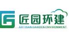 廣東匠園環境建設有限公司