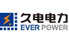 上海久電電力集團電力工程有限公司