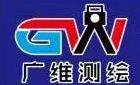 寧夏廣維工程測繪有限公司