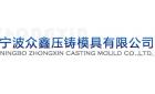 宁波众鑫压铸模具有限公司