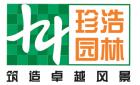 广东珍浩园林建设工程有限公司