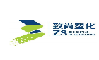 東莞市致尚塑化科技有限公司